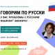 Online konzultácie z ruského jazyka zdarma